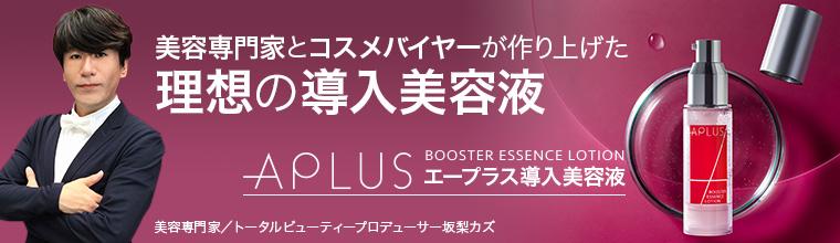 エープラス / APLUS