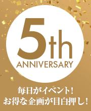 5周年記念感謝祭!