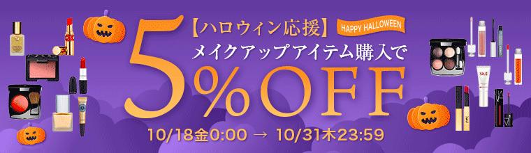 【ハロウィン応援】メイクアップアイテム購入で5%OFF