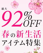 まとめ買いがお得!春の新生活アイテム特集