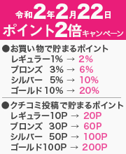 【ポイント2倍】令和2年2月22日1日限定キャンペーン