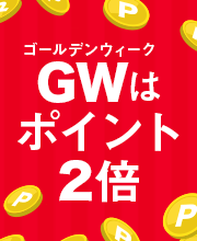 GWポイント2倍