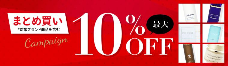 最大10%OFF!まとめ買い割引キャンペーン