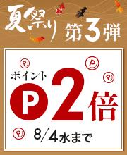 【第3弾】ベティーズビュティーの夏祭り2021