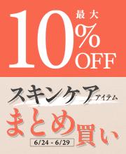 【最大10%OFF】スキンケアアイテムまとめ買いキャンペーン